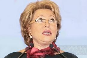 Валентина Матвиенко предложила Медведеву разработать федеральный закон о национальной политике