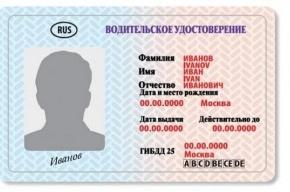 Новые водительские удостоверения начнут выдавать завтра