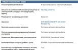 После публикации Навального Минфин Дагестана раздумал покупать автомобиль за 8,5 миллионов: Фоторепортаж