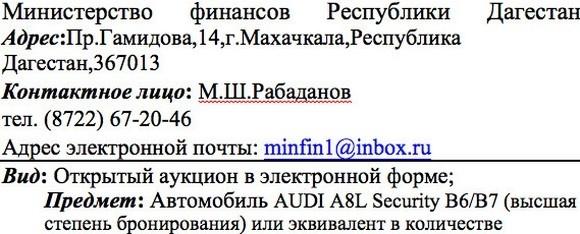 После публикации Навального Минфин Дагестана раздумал покупать автомобиль за 8,5 миллионов: Фото