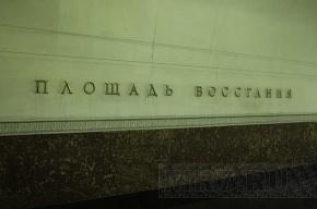На станции метро «Площадь Восстания» 10 минут не было поезда