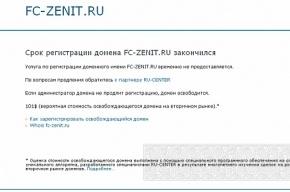 Не работает сайт «Зенита»