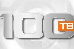 Телеканал 100 ТВ к «Зениту» готов