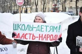 День Гнева против платного образования прошел у метро «Парк Победы»