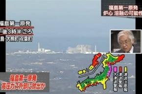 Японский премьер-министр против проведения параллелей с Чернобылем