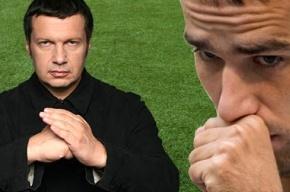 Телемэтр Соловьёв обвинил сборную России в «сопливых оправданиях»