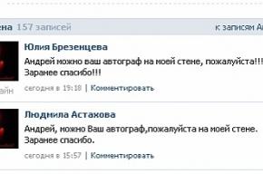 Аршавина нет в социальных сетях?