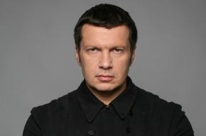 Соловьёв: «Не нормально! Все не нормально! Совсем!»