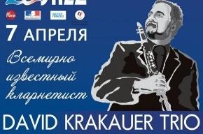 VII Фестиваль французского джаза LeJazz стартует в Петербурге 7 апреля