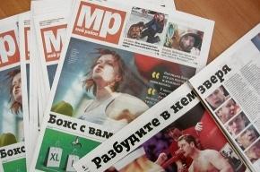 Газета «МР»: отмочили номер