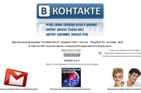 Trojan-Ransom.Win32.Vkont.a атакует желающих смотреть скрытые альбомы «ВКонтакте»