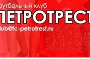 «Петротрест» обыграл одну из лучших команд Украины