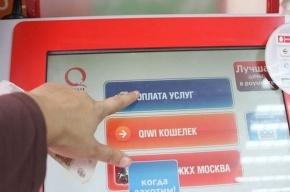 В терминалах QIWI обнаружен троян, похищающий деньги