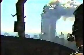 Обнародовано неизвестное видео терактов 11 сентября