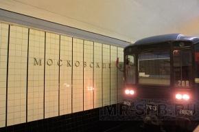 На «синей» ветке метро возникли проблемы с движением поездов