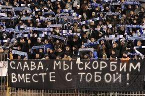 Фанаты «Зенита» соберутся на месте гибели Марины Малафеевой