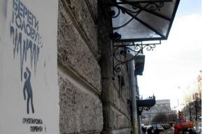 Завтра на Васильевском острове пройдет уличная акция сторонников перемен