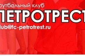 «Петротрест» сыграет с командой из Казахстана