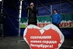На «Марш в защиту Петербурга» пришло 2 тысячи человек: Фоторепортаж