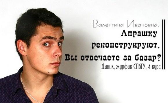 Студенты журфака СПбГУ «поздравили» Матвиенко с 1 апреля: Фото