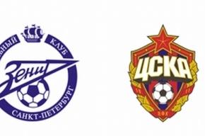 На матче «Зенит»-«ЦСКА» присутствует Адвокаат