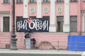 В Петербурге вновь вывешивали баннер, адресованный «Вале»