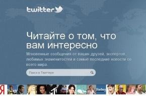 Twitter заговорил на русском