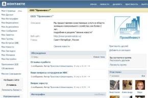 У петербургских жилкомсервисов появились странички «ВКонтакте» и в Facebook