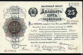 Архивные документы периода НЭПа представят на выставке