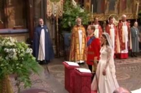 В Лондоне венчаются принц Уильям и Кейт Миддлтон