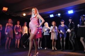 В Петербурге прошел конкурс красоты для будущих мам