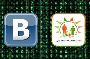 «ВКонтакте» хотят объединить с «Одноклассниками»