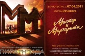 «ПираМММида» и «МиМ» вступили в схватку за питерского зрителя
