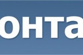 Правительство Петербурга вышло «ВКонтакт»