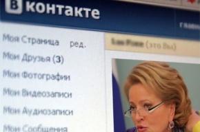 Смольный появится «ВКонтакте»