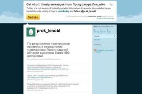 Прокуратура Ленинградской области завела себе Твиттер
