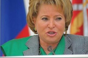 Матвиенко призвала политиков к конкретным делам