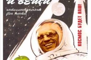 Интеллектуалы устраивают космическую барахолку