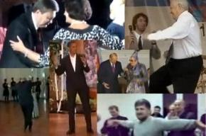 Танцуют все! Лучшие видео с танцами современных политиков