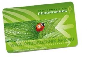 В Петербурге введены новые тарифы единого проездного «Подорожник»