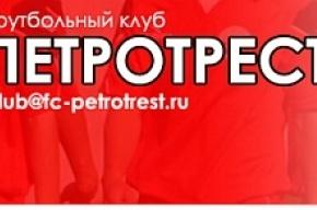 «Петротрест» сыграл вничью с чемпионом РСФСР