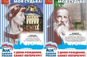 Плакаты с известными петербуржцами и логотипом «Единой России» заменили на виды города