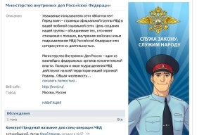 МВД открыло группу во «ВКонтакте»