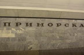 На «Приморской» умер мужчина