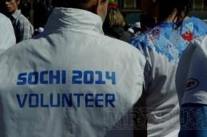 Петербург подготовит для Сочи 450 волонтеров