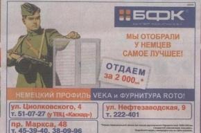 Омских ветеранов оскорбила реклама немецких окон