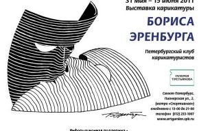 31 мая в Петербурге открывается выставка карикатур Бориса Эренбурга
