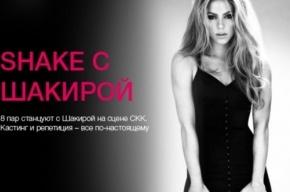 Крутобедрая Шакира станцует Waka Waka с 16 петербуржцами