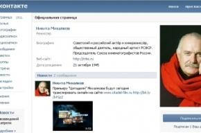 Михалков появился в сети «ВКонтакте»