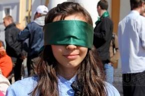 В Петербурге прошла акция в поддержку слепых